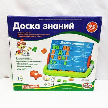 кукла-лол-цена в Кыргызстан: Доска знаний - уникальная удобная вещь для рисования, изучения букв и