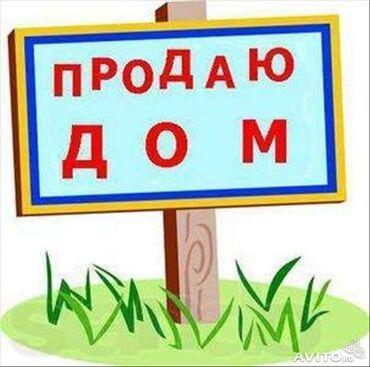 Продажа, покупка домов в Кара-Балта: Продам Дом 27 кв. м, 3 комнаты