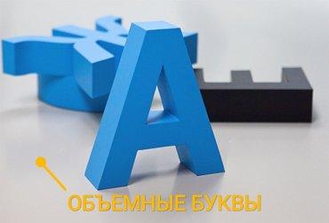 Все виды наружной рекламы.  Объемные в Бишкек