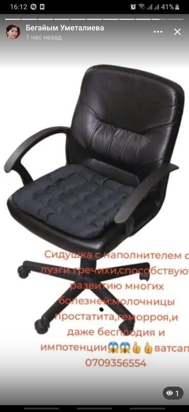 мультиповар фаберлик в Кыргызстан: Сидушка подушка от компании фаберлик