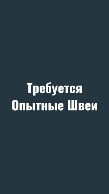 Требуется администратор бишкек - Кыргызстан: Срочно требуется опытные швеи Подростковые спортивки адрес Советск