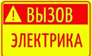 люстры бишкек in Кыргызстан   ОСВЕТИТЕЛЬНЫЕ ПРИБОРЫ: Электрик. 3-5 лет опыта