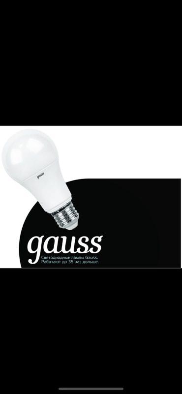 Светодиодные лампы фирмы GAUSS. в Бишкек