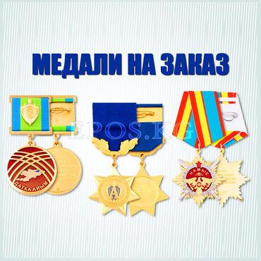 железная качеля в Кыргызстан: Медали на заказ! производство медалей в бишкеке!изготовление медалей