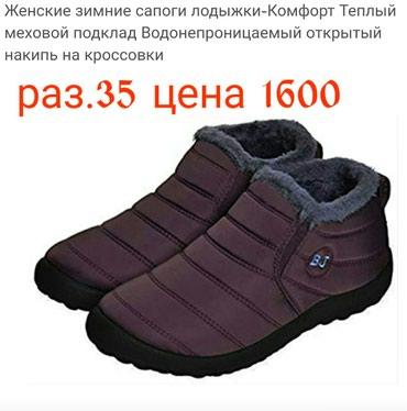 Новая обувь с сша в Бишкек