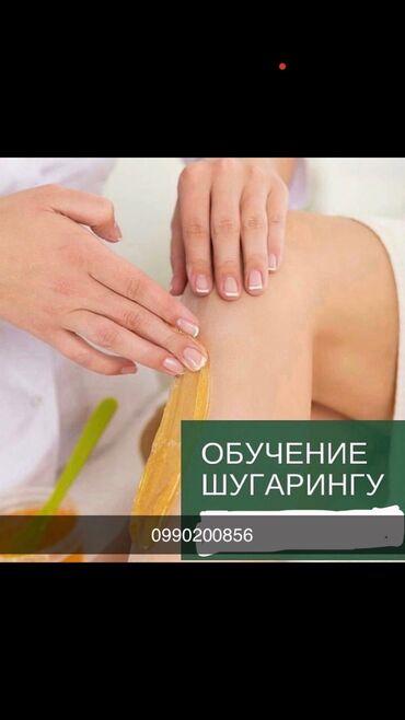 оригинальные расходные материалы printpro ns фотобумага в Кыргызстан: Курсы | Мастера депиляции | Выдается сертификат, Предоставление расходного материала, Предоставление моделей