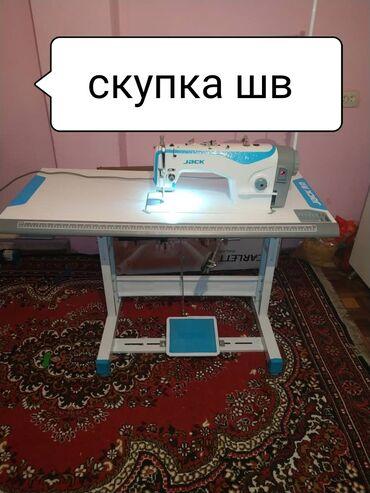 Скупка швейных машин самый высокий цене