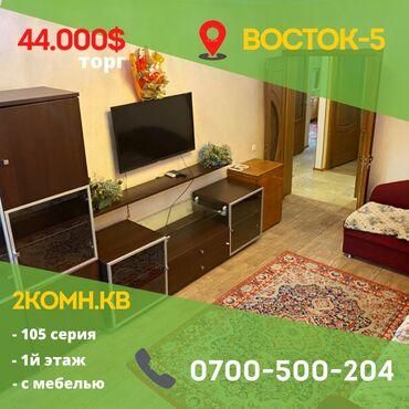 рио токмок квартиры in Кыргызстан | АВТОЗАПЧАСТИ: 105 серия, 2 комнаты, 55 кв. м Бронированные двери, С мебелью, Кондиционер