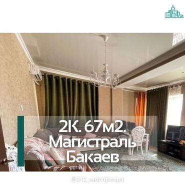 Продается квартира: Элитка, Южные микрорайоны, 2 комнаты, 67 кв. м