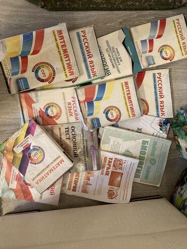 Книги по подготовке к ОРТ!