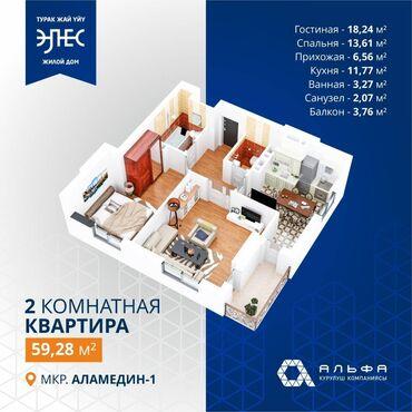 Продажа квартир - 2 комнаты - Бишкек: Элитка, 2 комнаты, 60 кв. м