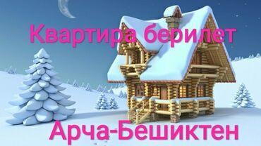 Долгосрочная аренда квартир - 2 комнаты - Бишкек: 2 комнаты, 30 кв. м