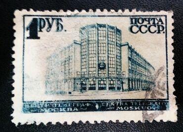 Марки - Азербайджан: Редкая коллекционная советская марка 1932 года