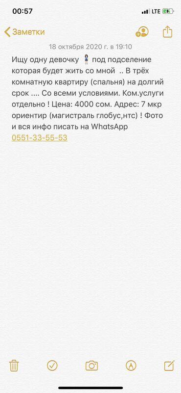 Сдается квартира: 3 комнаты, 8000000 кв. м, Бишкек