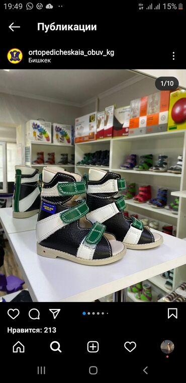 10696 объявлений: Продаю ортопедическую обувь новую!!!Лечит плоскостопие. Вальгус!