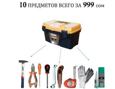 Набор инструментов 10 предметов всего в Бишкек