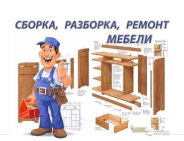 1941 объявлений: Ремонт, реставрация мебели Платная доставка