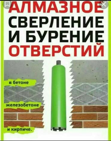дачи лупарево в Кыргызстан: Отверствие по бетону,кирпич,камень,железобетон.Технологическое