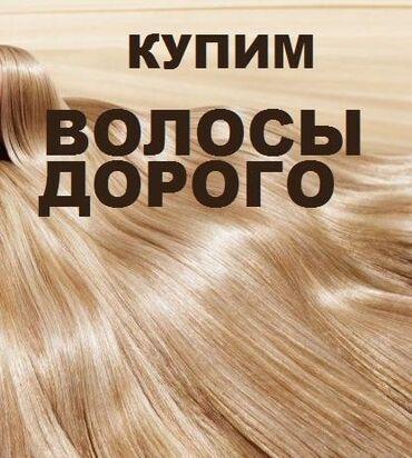 Покупаем волосы! Стрижка в подарок!
