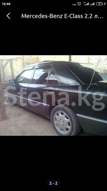 Mercedes-Benz в Кыргызстан: Mercedes-Benz E 220 2.2 л. 1992 | 400000 км