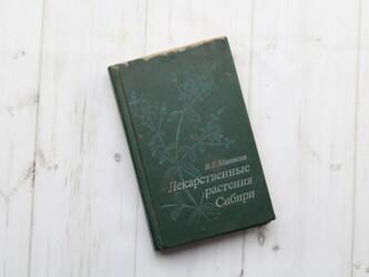 Книга В.Г.Минаева Лекарственные растения Сибири  Нюансы: потертая обло