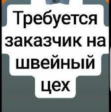 Сдаем швейный цех - Кыргызстан: Швейный цех ищет заказчика!Швейный цех швейный цех швейный цех швейный