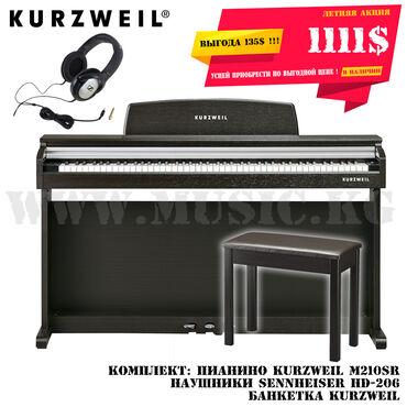Цифровое пианино Kurzweil M210SR в полном комплекте.Акция