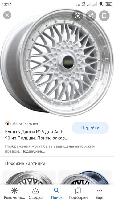 купить литые диски r14 4 98 бу в Кыргызстан: Куплю диски на Ауди б4 как на футу разболтовка 4-108