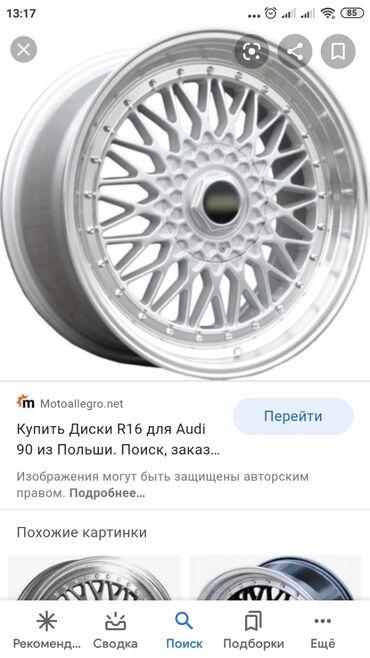 купить литые диски на тойоту камри в Кыргызстан: Куплю диски на Ауди б4 как на футу разболтовка 4-108