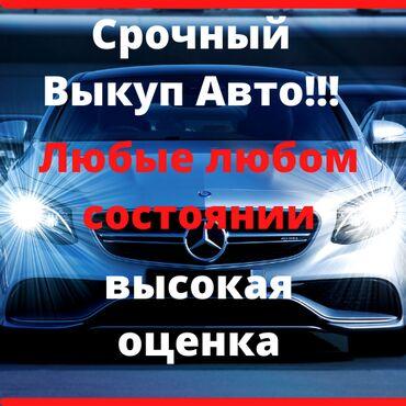 Скупка автомобилей,  в любом состоянии можно аварийные и не рабочие д