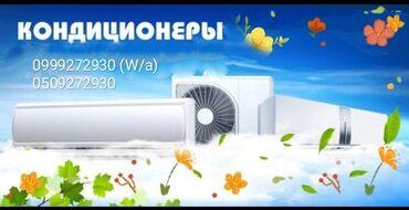 Климатическое оборудование в Кыргызстан: Гарантия низкой цены!Прохлада и качество в вашем доме.!!!! Хладагент