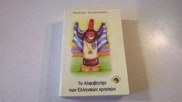 Το αλφαβητάρι των ελληνικών κρασιών - σε Athens
