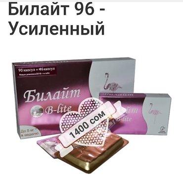 Оригинал 200%. консультация по приёму и в Бишкек