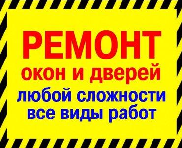 Ремонт любых окон! вызов 200 сом 16 лет на рынке! в Бишкек