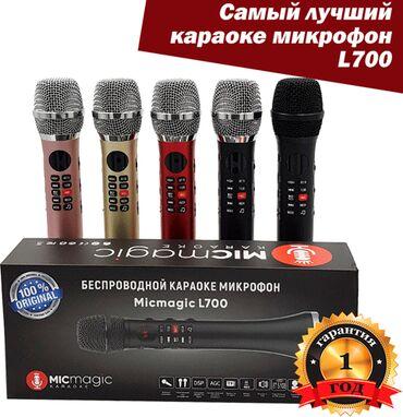 amway витамины отзывы в Кыргызстан: Караоке микрофон Micmagic L700 (оригинал)Супер новинка 2020