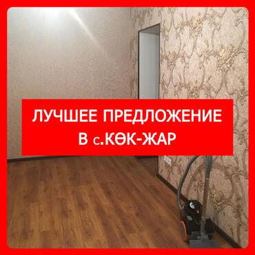 удаленная работа на дому через интернет в Кыргызстан: Продам Дом 219 кв. м, 7 комнат