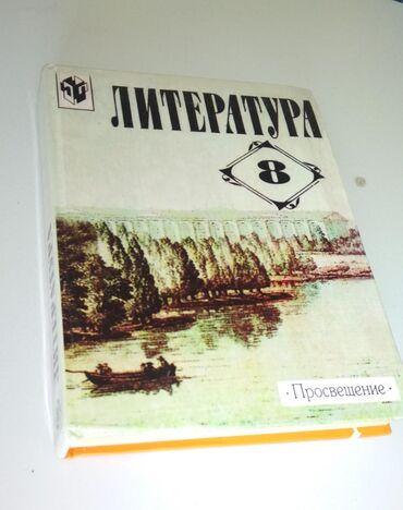 ~|||Отдаю книгу по литературе 8 класса с содержанием основного школь