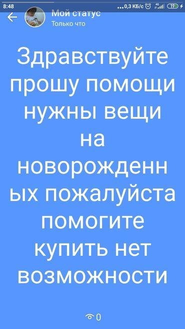 Находки, отдам даром - Бишкек: Здравствуйте прошу помощи нужны вещи коляска ванная для купания