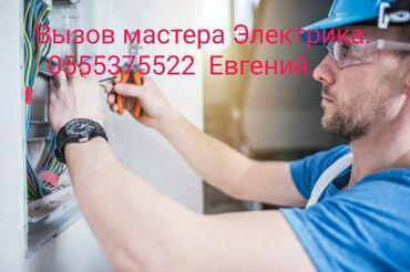 Электрик | Демонтаж электроприборов, Монтаж выключателей, Монтаж проводки | Больше 6 лет опыта