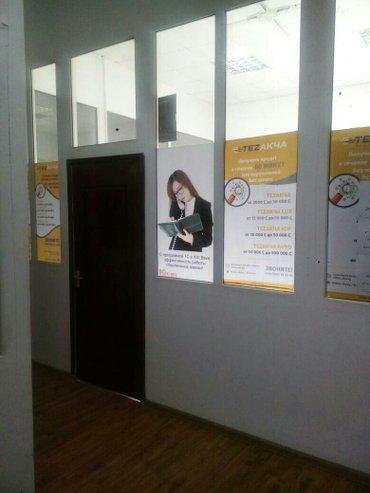 Сдаю помещение под офис г.Бишкек в Бишкек