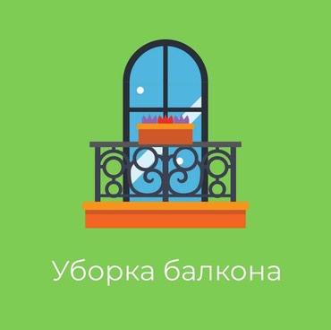 Мы убираем балконы в Бишкек