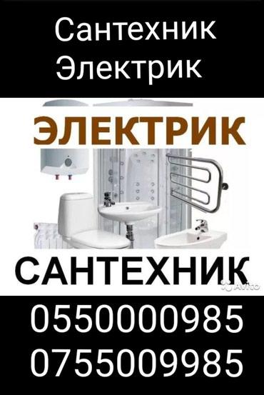 Услуги - Сузак: Предлогаем услуги Электрика Сантехника городе Жалал абад