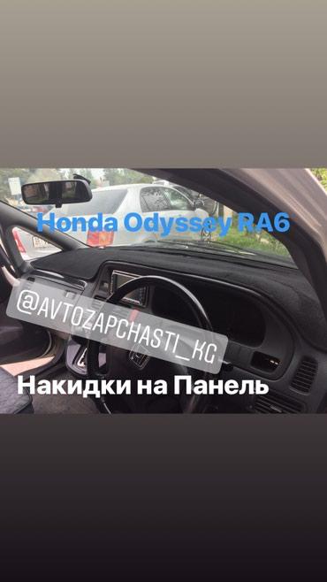 Накидки на панель авто!!! Honda Odyssey Ra6, хонда одиссей, а так же