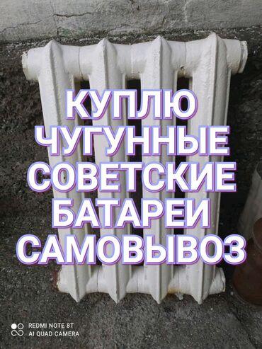 радиаторы отопления цена за секцию in Кыргызстан | ОТОПЛЕНИЕ И НАГРЕВАТЕЛИ: Советкие батарея принимаем высокие цены самовывоз беловодск сокулук