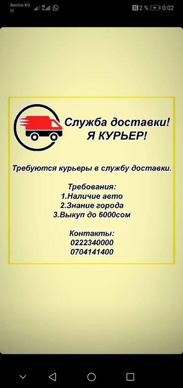 колибри курьерская служба в Кыргызстан: Требуются курьеры в службу доставки ‼️