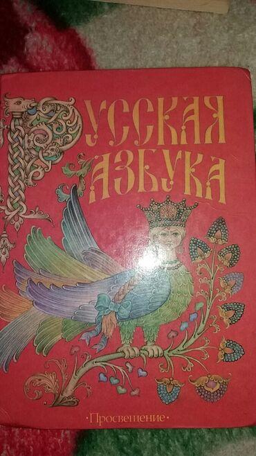 тамада русская в Кыргызстан: Русская азбука