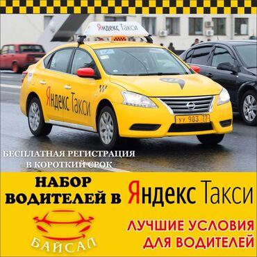 """Таксопарк """"БАЙСАЛ"""" приглашает водителей с личным авто для работы в"""