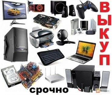 Скупка всего компьютерного !железа и в Бишкек