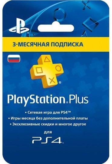 Bakı şəhərində Playstation plus 3 aylıq