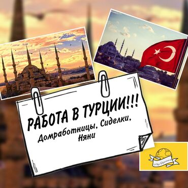 требуются отделочники бишкек в Кыргызстан: Требуются сиделки, домработницы, няни в турцию!!!возраст 20-50 лет